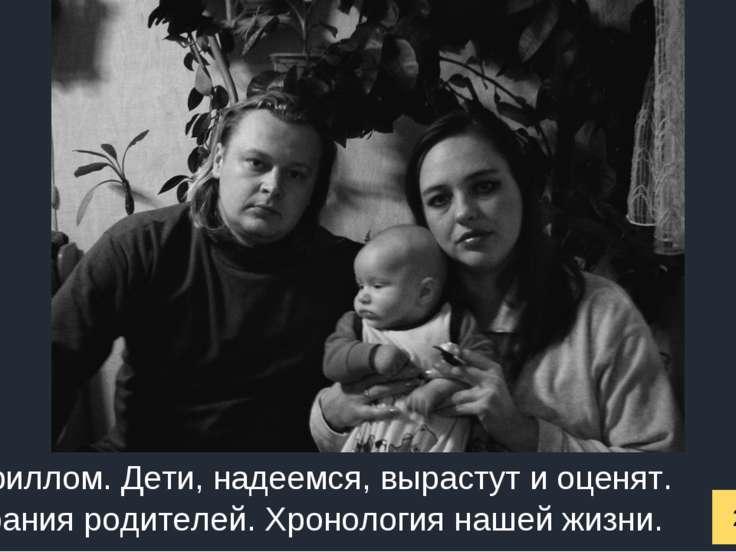 2006 год С Кириллом. Дети, надеемся, вырастут и оценят. Старания родителей. Х...