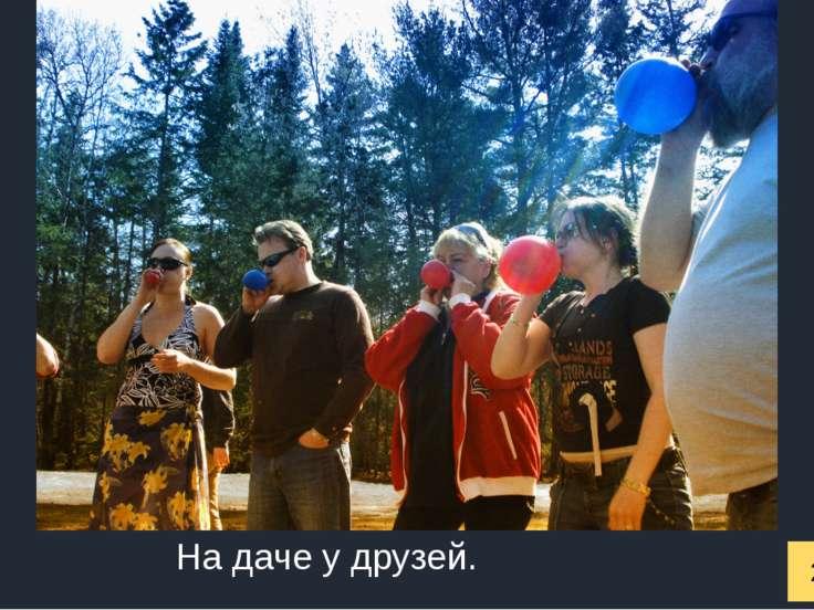 2009 год На даче у друзей.