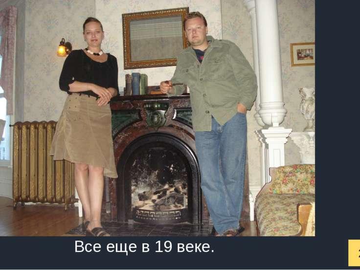 2009 год Все еще в 19 веке.
