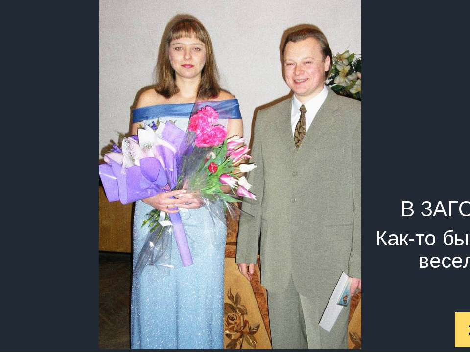 2005 год В ЗАГСЕ... Как-то быстро и весело
