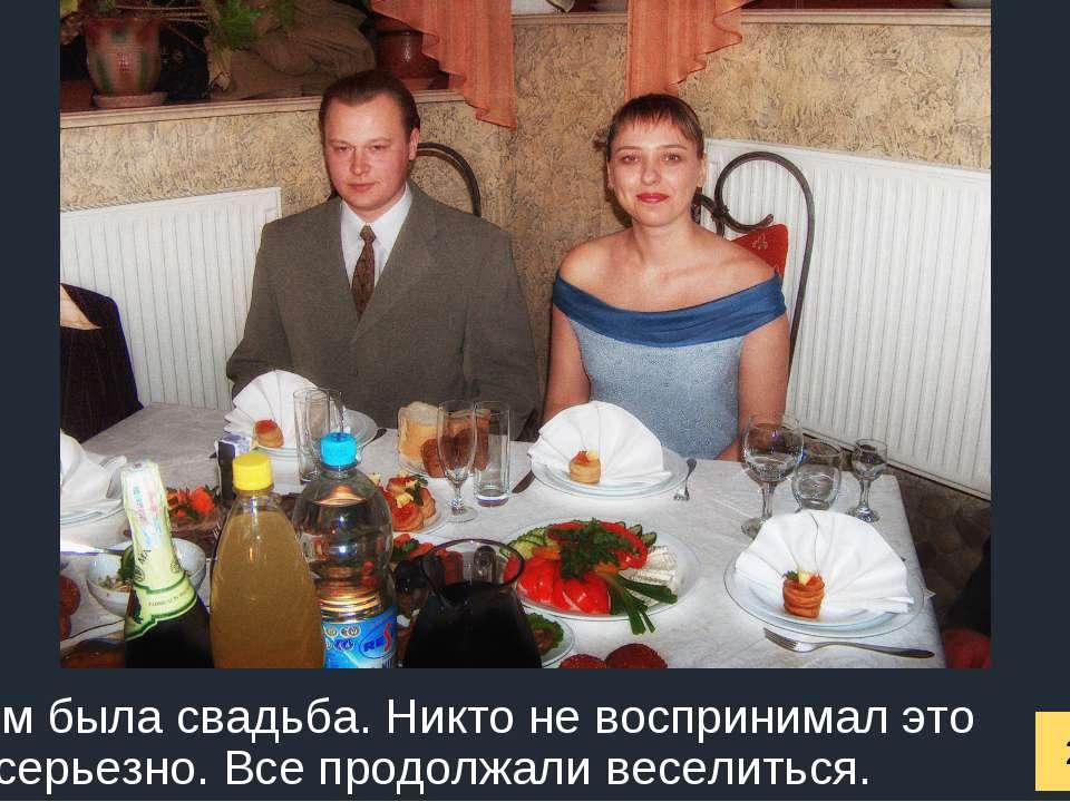 2005 год Потом была свадьба. Никто не воспринимал это серьезно. Все продолжал...