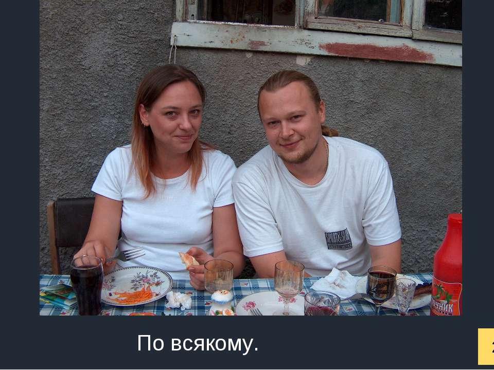 2007 год По всякому.