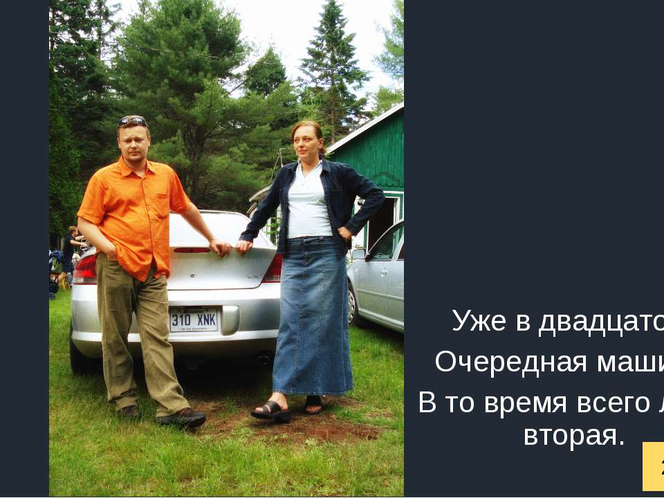 2009 год Уже в двадцатом. Очередная машина. В то время всего лишь вторая.