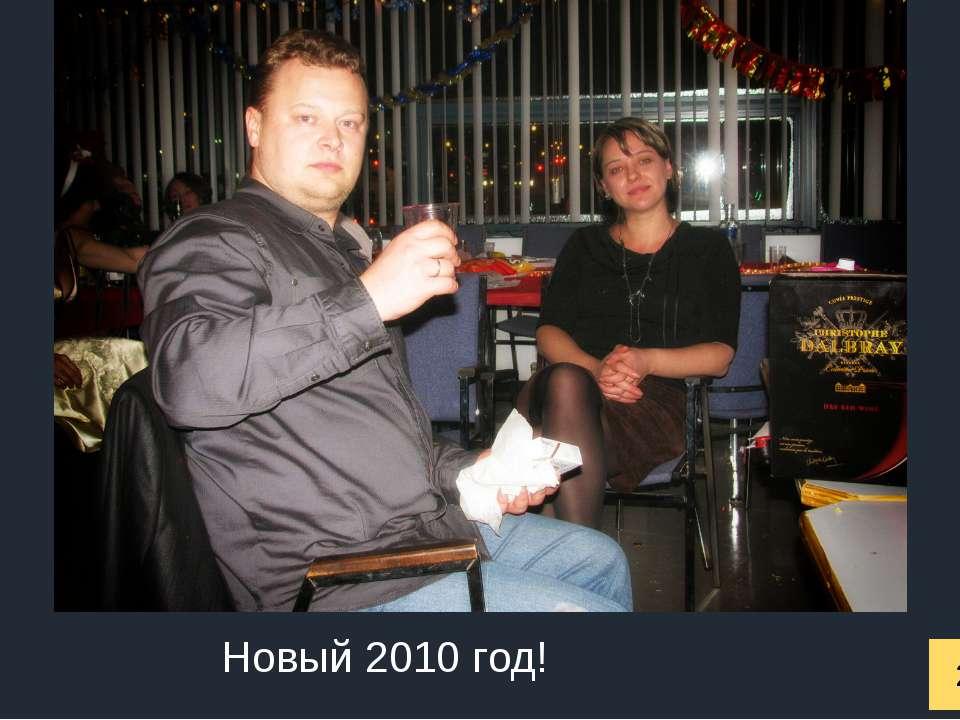 2010 год Новый 2010 год!