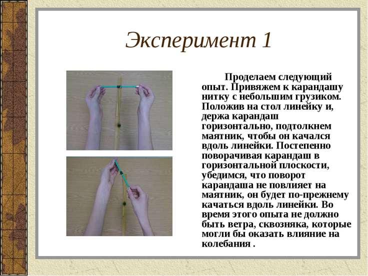 Эксперимент 1 Проделаем следующий опыт. Привяжем к карандашу нитку с небольши...