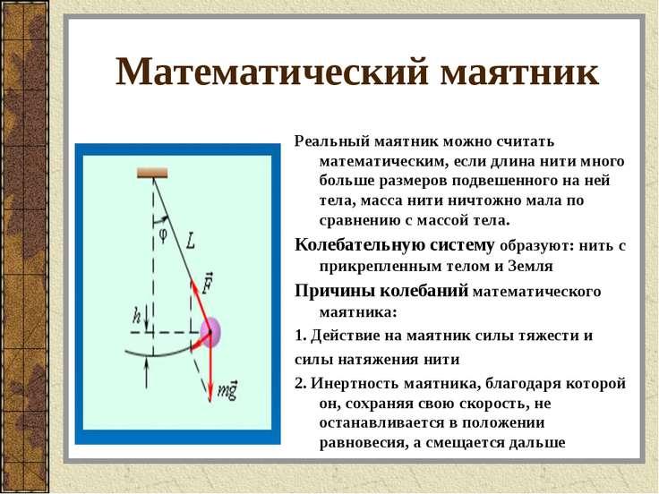 Математический маятник Реальный маятник можно считать математическим, если дл...