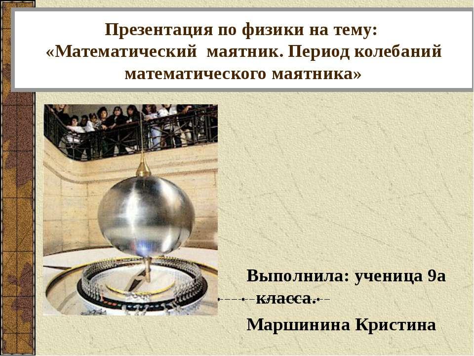 Презентация по физики на тему: «Математический маятник. Период колебаний мате...