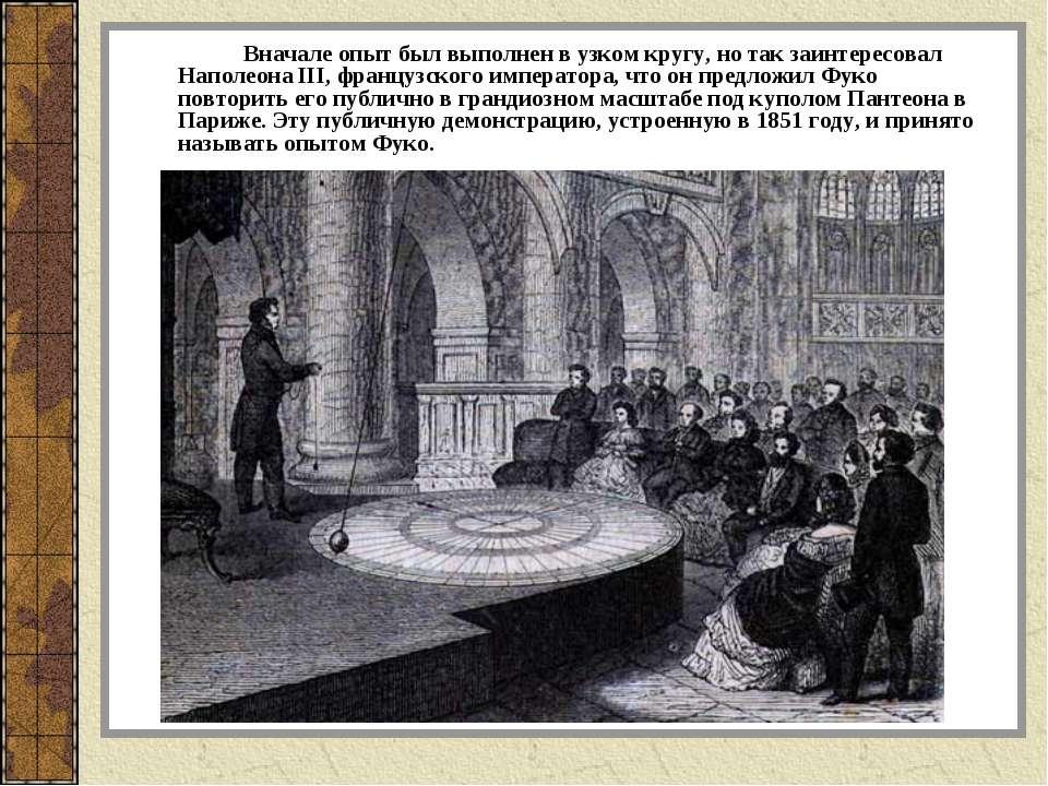 Вначале опыт был выполнен в узком кругу, но так заинтересовал Наполеона III, ...