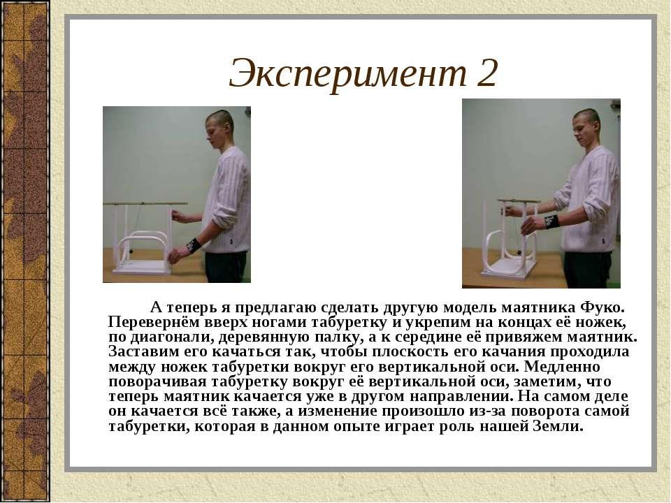 Эксперимент 2 А теперь я предлагаю сделать другую модель маятника Фуко. Перев...
