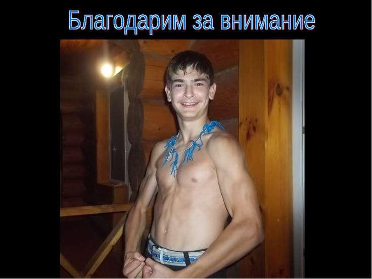Презентацию готовили: Казарновский Кирилл, Русскин Алексей