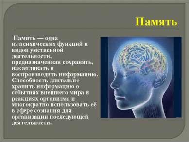 Память Память— одна изпсихических функцийи видов умственной деятельности, ...