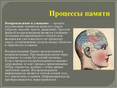 Процессы памяти Воспроизведение и узнавание— процесс актуализации элементов ...