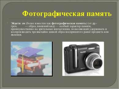 Фотографическая память Эйдети зм(более известен какфотографическая память) ...