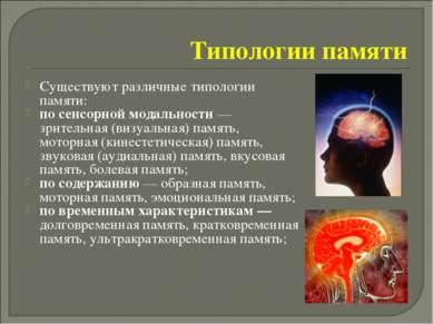 Типологии памяти Существуют различные типологии памяти: по сенсорной модально...