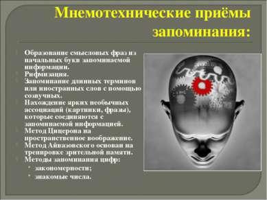 Мнемотехнические приёмы запоминания: Образование смысловых фраз из начальных ...