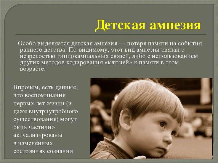 Детская амнезия Особо выделяетсядетская амнезия— потеря памяти на события р...