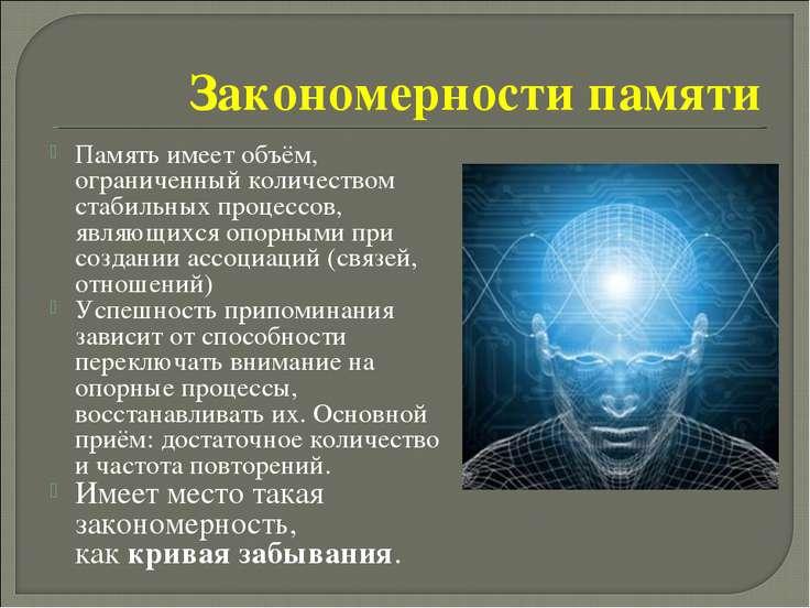 Закономерности памяти Память имеет объём, ограниченный количеством стабильных...