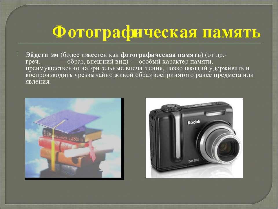 Люди имеющие фотографическую память