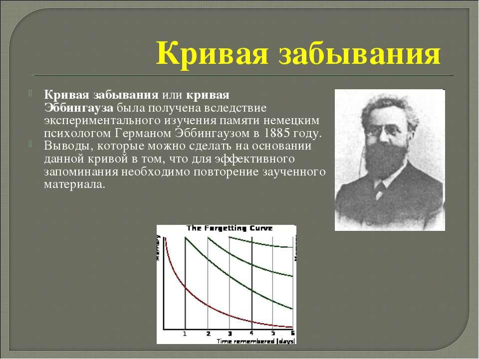 Кривая забывания Кривая забыванияиликривая Эббингаузабыла получена вследс...