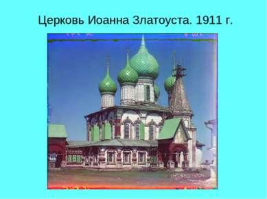 Церковь Иоанна Златоуста. 1911 г.