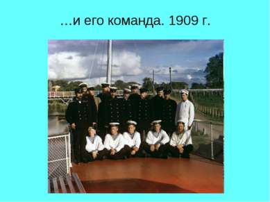 …и его команда. 1909 г.