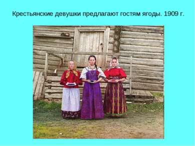 Крестьянские девушки предлагают гостям ягоды. 1909 г.