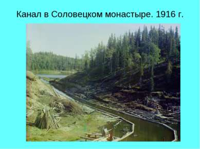 Канал в Соловецком монастыре. 1916 г.