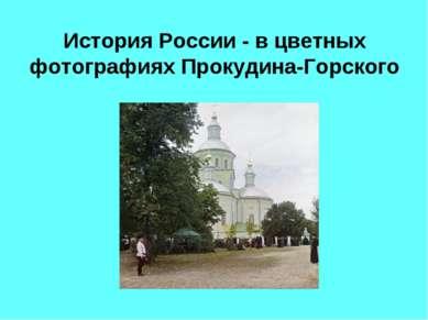 История России - в цветных фотографиях Прокудина-Горского