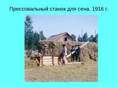 Прессовальный станок для сена. 1916 г.
