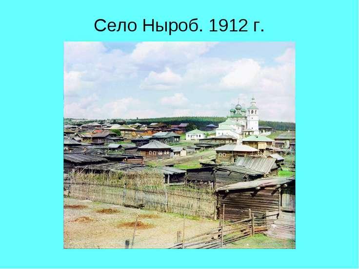 Село Ныроб. 1912 г.