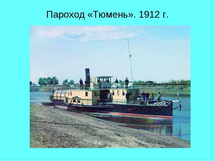 Пароход «Тюмень». 1912 г.