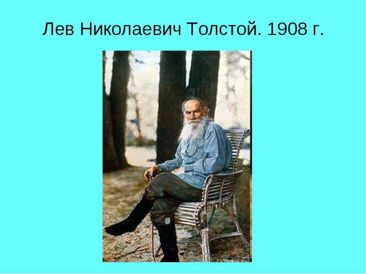 Лев Николаевич Толстой. 1908 г.