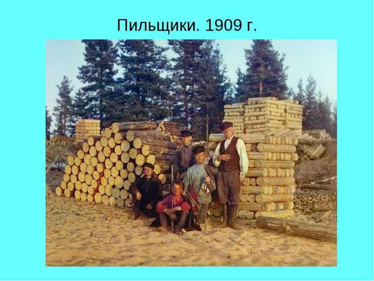 Пильщики. 1909 г.