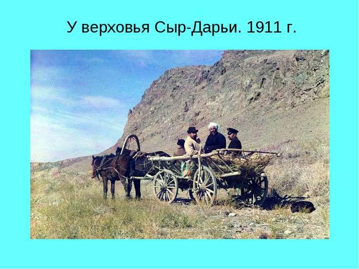 У верховья Сыр-Дарьи. 1911 г.