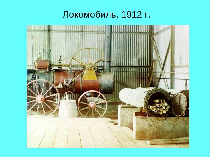Локомобиль. 1912 г.