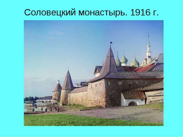Соловецкий монастырь. 1916 г.