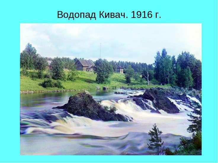 Водопад Кивач. 1916 г.