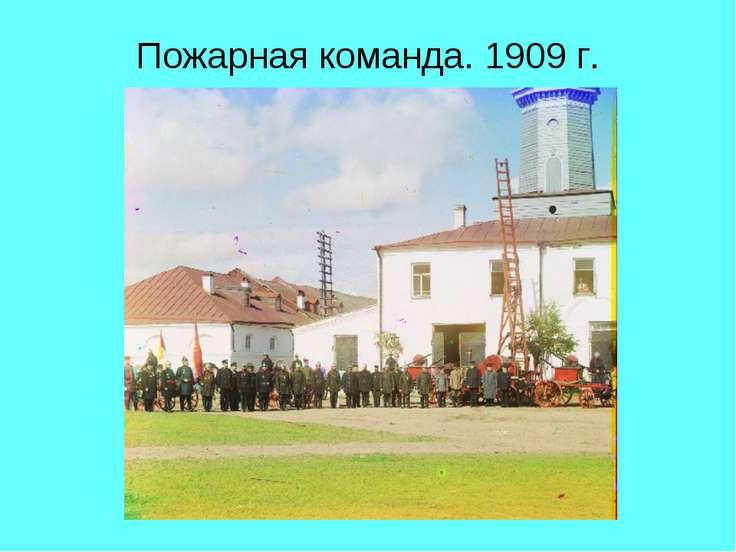 Пожарная команда. 1909 г.