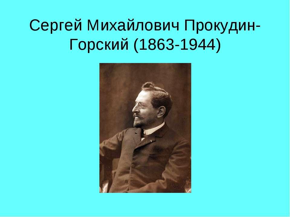 Сергей Михайлович Прокудин-Горский (1863-1944)