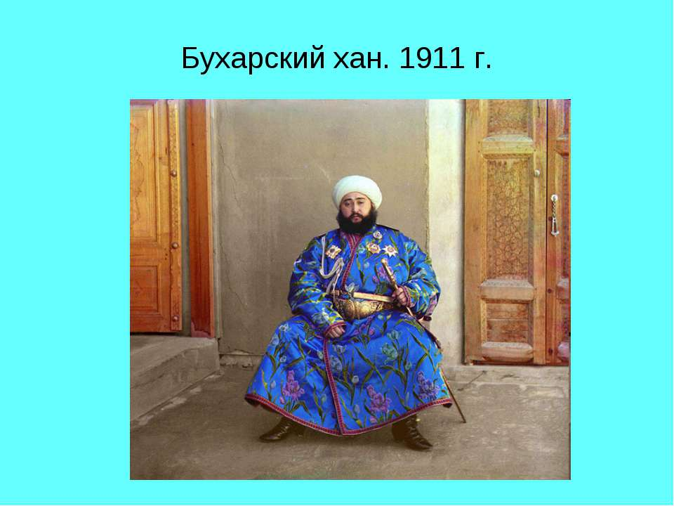 Бухарский хан. 1911 г.