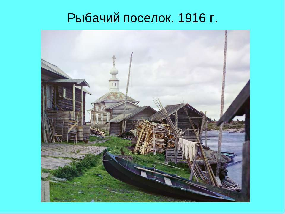 Рыбачий поселок. 1916 г.