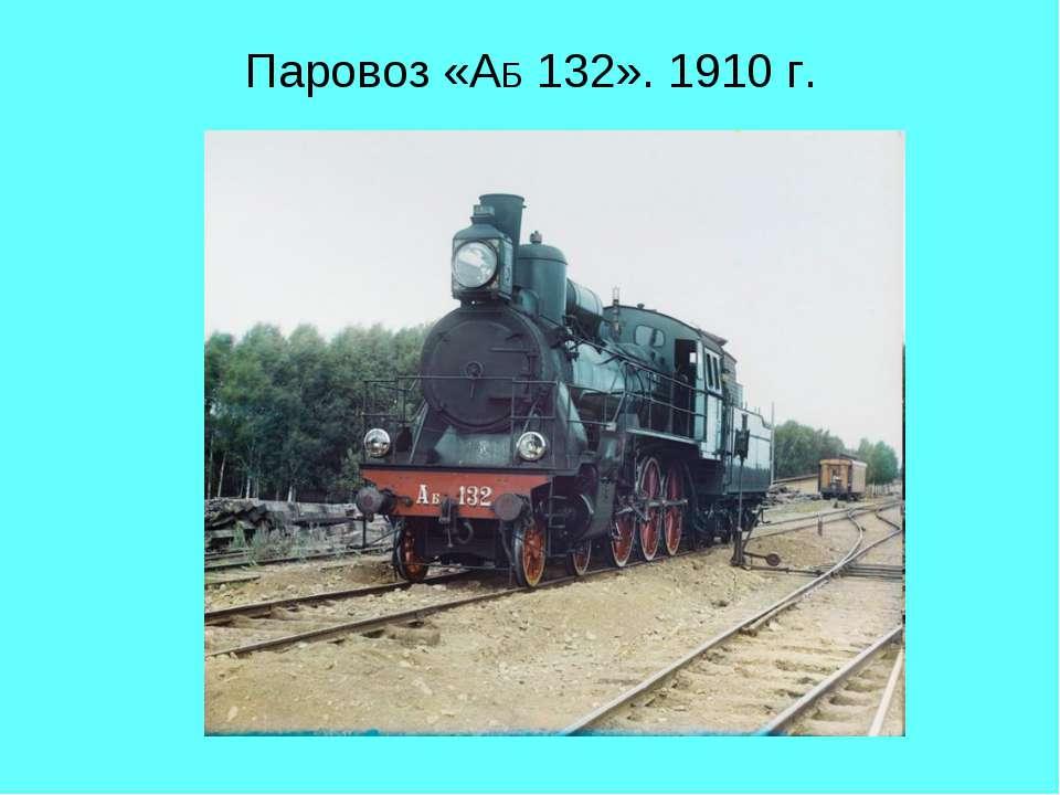 Паровоз «АБ 132». 1910 г.