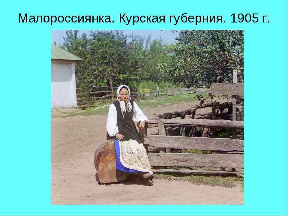 Малороссиянка. Курская губерния. 1905 г.