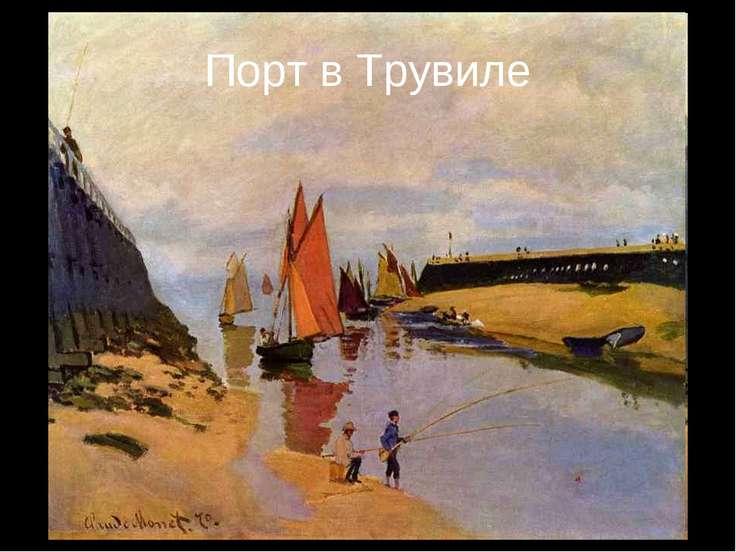 Порт в Трувиле