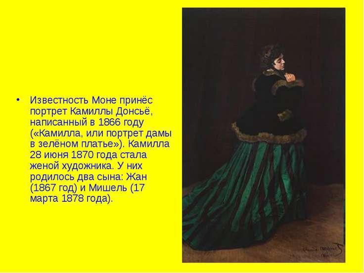 Известность Моне принёс портрет Камиллы Донсьё, написанный в 1866 году («Ками...
