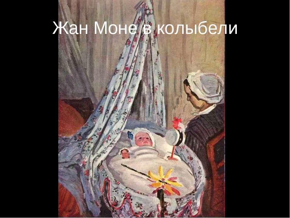 Жан Моне в колыбели