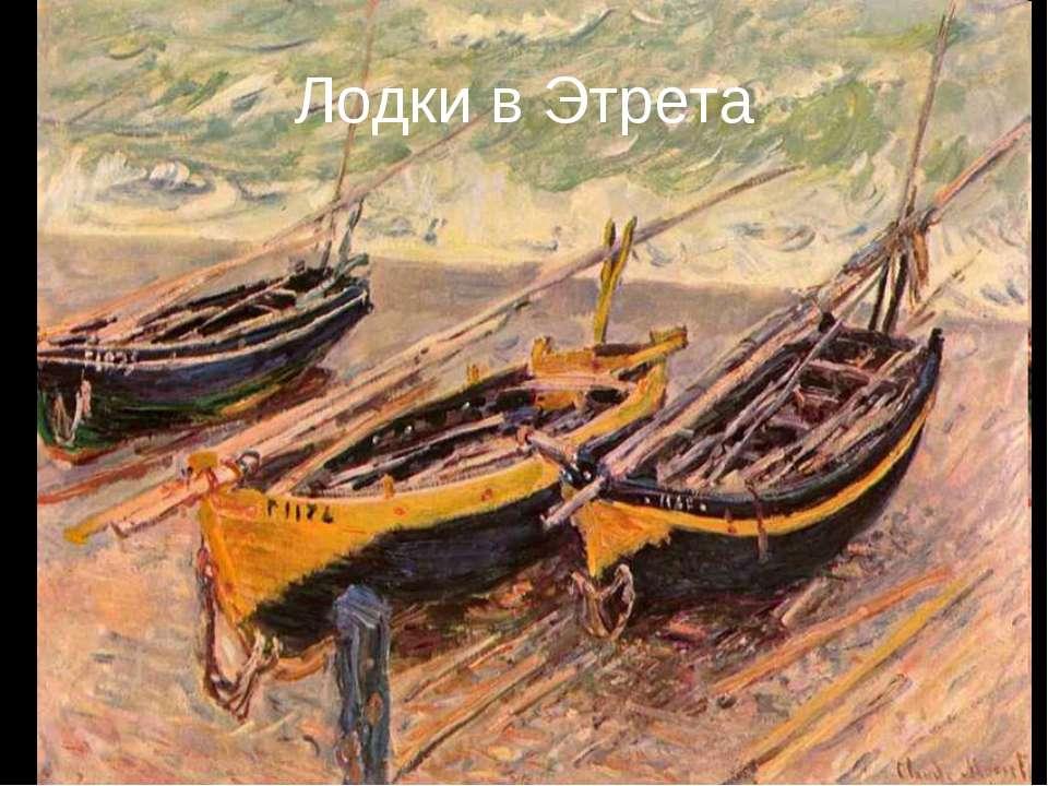 Лодки в Этрета