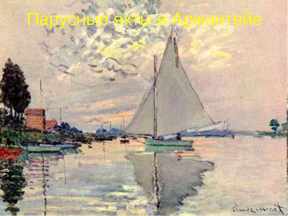 Парусные яхты в Аржантейе