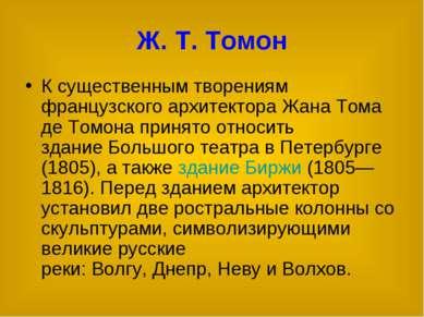 Ж. Т. Томон К существенным творениям французского архитектора Жана Тома де То...