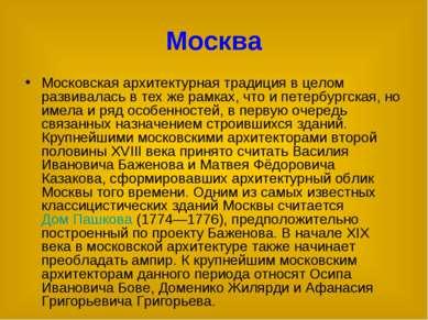 Москва Московская архитектурная традиция в целом развивалась в тех же рамках,...